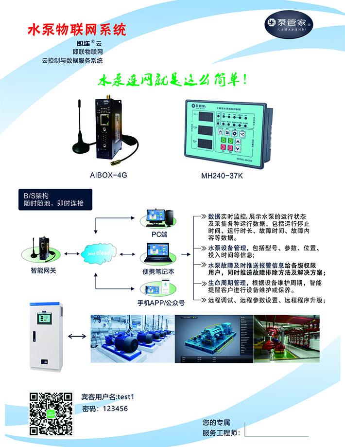 MH240双泵轮换功能4x.jpg